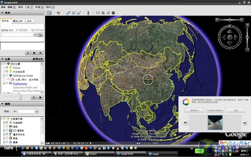 技巧:利用Picasa2为照片添加地理卷标