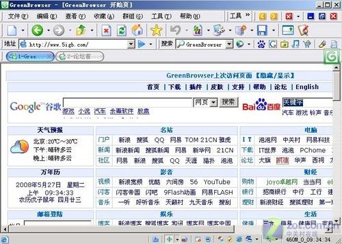 绿色浏览器 GreenBrowser v4.5.0512