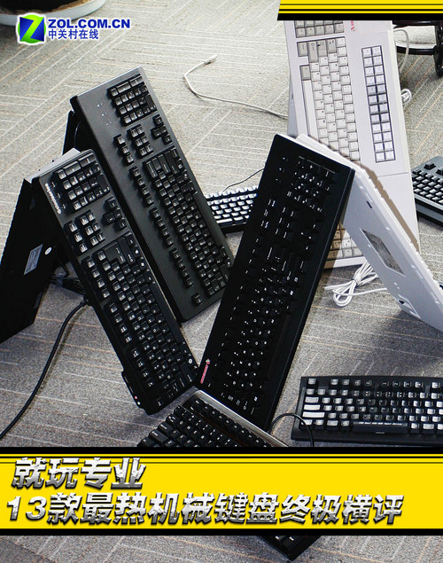 个个天价 13款顶级机械键盘终极横评