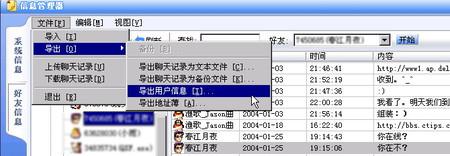 回来吧!被盗QQ上的好友和聊天记录