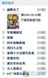 跟随潮流 用风行点播最新台湾综艺节目