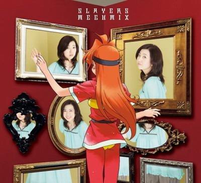 林原惠美《秀逗魔导士》专辑发售