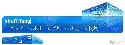 抢先下载:搜狗拼音输入法V3.5奥运版_搜狗拼音输入法下载_新闻资讯鵝頸龍頭