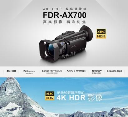 家用数码高清索尼FDR-AX700西安优惠价