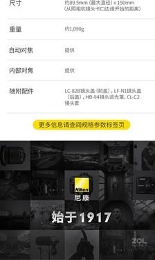 大光圈虚化优美 尼康镜头Z50/1.2现货促