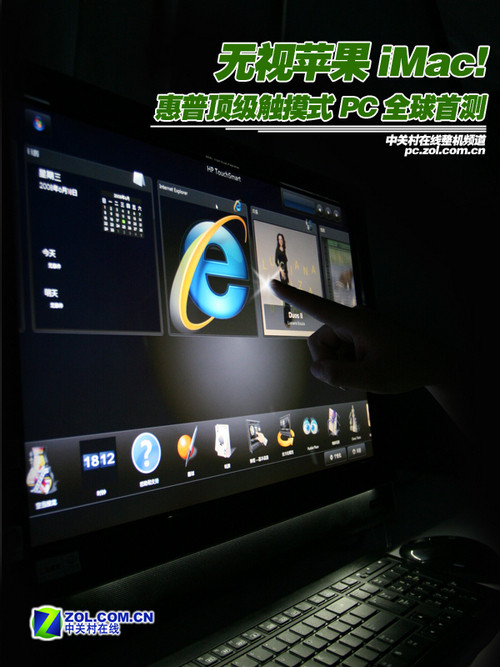 无视iMac 惠普顶级触摸式PC全球首测
