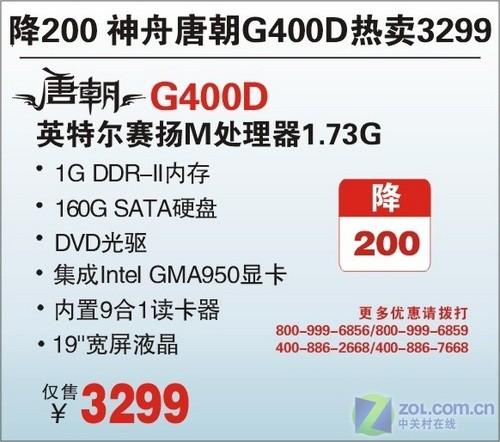 再降200元 神舟屏式唐朝G400D狂促销