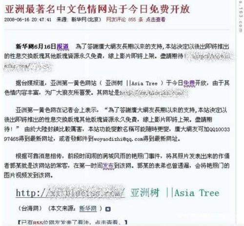 骚妹妹色情网站_据网友通过qq群报料,网易惊现违禁色情网站的宣传内容