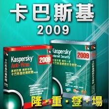 独家:卡巴2009中文版上市 免费试用1月