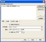 RMVB转MP4高清16:9全屏无黑边方法