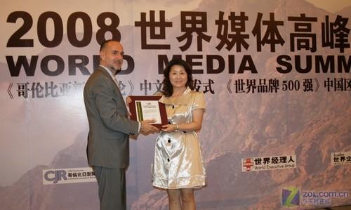 "ZOL荣获媒体界最高荣誉""中国标杆品牌"""