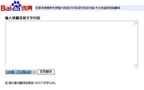 百度正式推免费在线翻译 质量略逊谷歌 转载