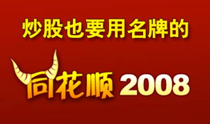 炒股我用同花顺2008 免费名牌炒股软件
