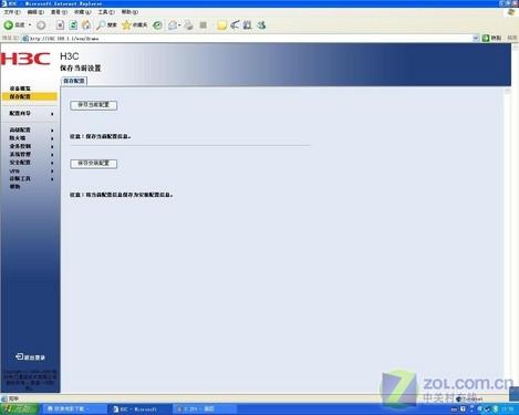 MSR 系列多业务路由器Web配置界面简介