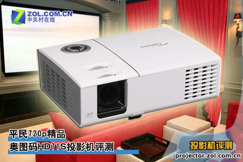 720p短焦王 奥图码HD71S家用投影评测