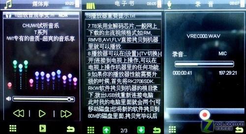 带中国象棋围棋五子棋游戏 驰为T8评测