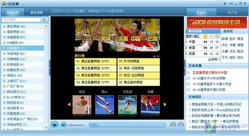 qqlivenba直播_软件 正文  图6 qqlive直播主界面 从软件的界面形式来看,除了风行