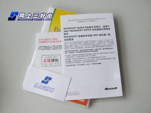 实物拆包:微软正版office仅售199?_沈阳固态硬