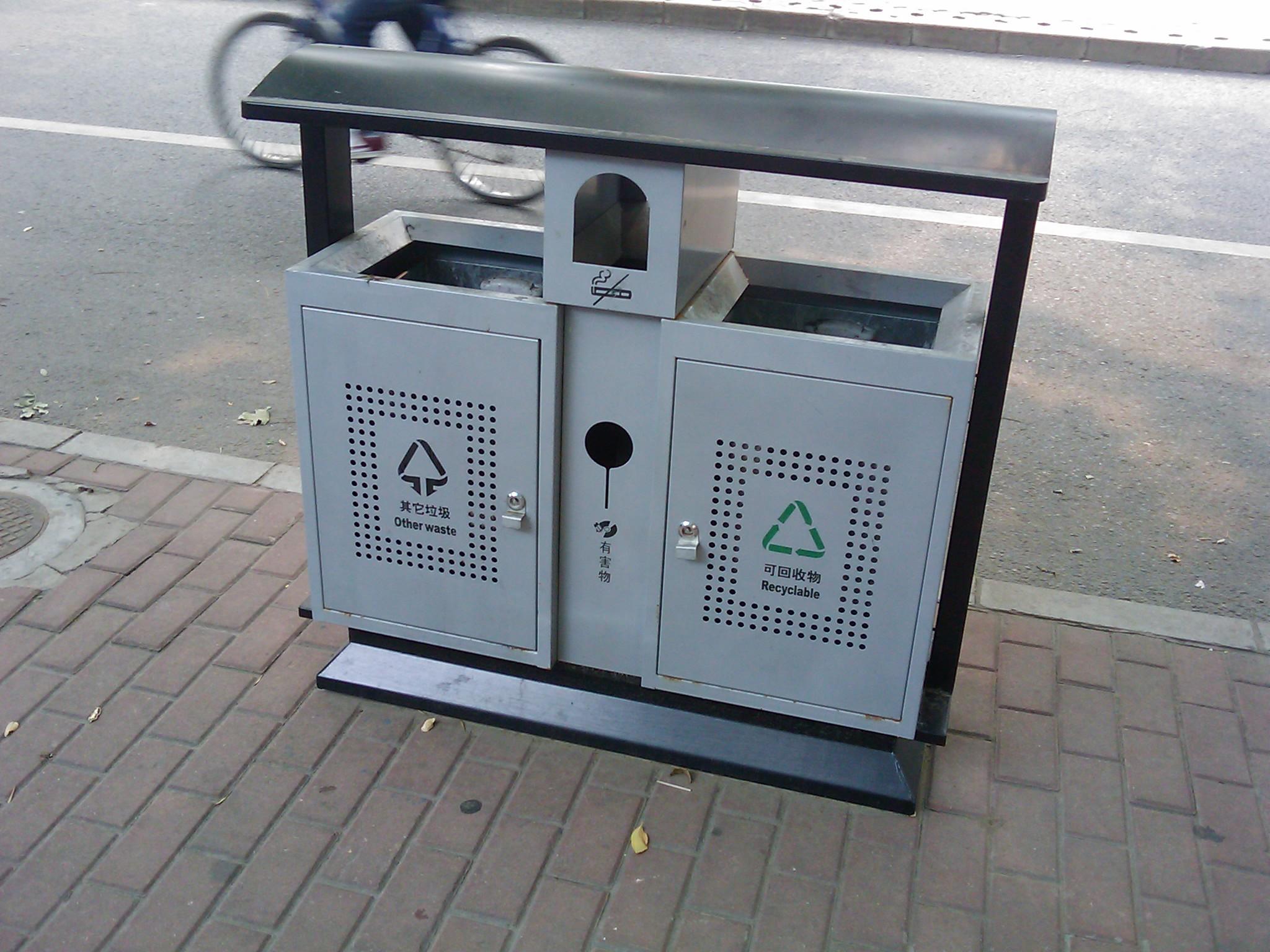 垃圾桶 垃圾箱 2048