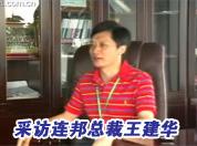 ZOL软件视频 视频访谈