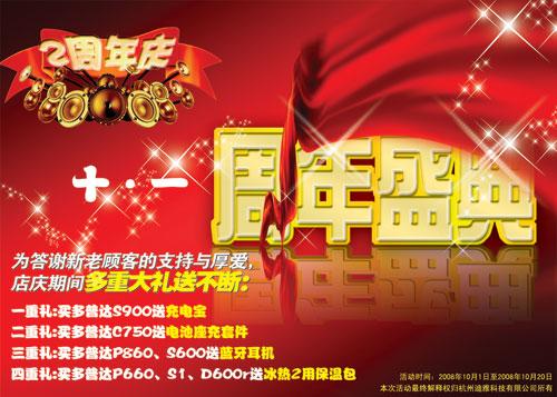 """尊贵""""多普达智能手机核心经销商杭州迪雅科技,迎来了两周年店庆,国庆"""