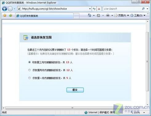 qq好友恢复系统_恢复三月内误删除的QQ好友_技巧应用_中关村在线