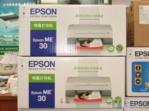 全国首报 爱普生ME30新喷墨打印机到