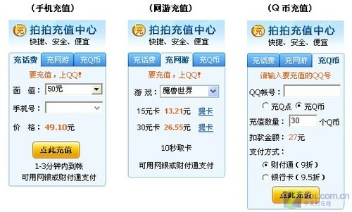 要充值上QQ!拍拍推出一站式充值服务