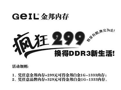 299就能鸟枪换炮?金邦白金1G-1333圆您DDR3梦