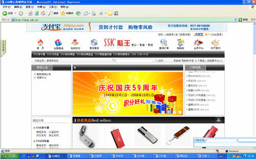 SSK飚王启动B2C模式,开启电子商务新旅程