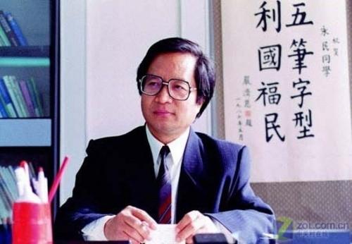 从五笔到火星 回顾中文输入法发展历程