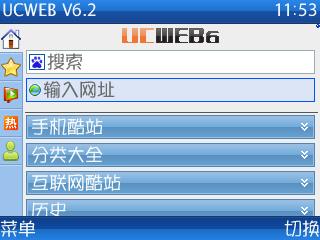 网友趣解: UCWEB手机浏览器产品说明书