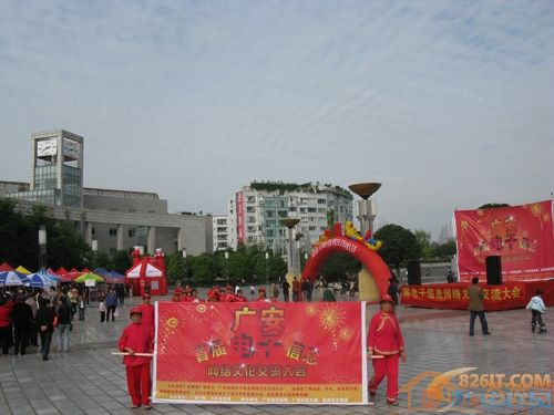 广安首届电子信息网络文化交流大会闭幕图片