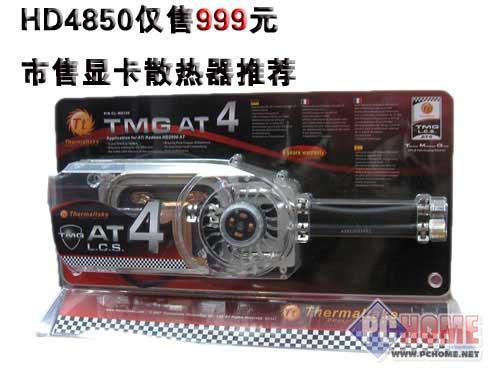 HD4850仅售999元 市售显卡散热器推荐