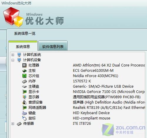 史上最大改进!Windows优化大师8.0试用