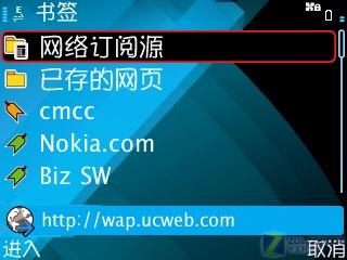 E71上网伴侣 UCWEB手机浏览器安装指南