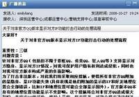 腾讯内部消息:要再次对非官方QQ动手!