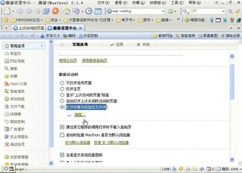 傲游浏览器:批量网址一键打开妙招3则