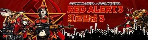玩转《红色警戒3》五款标配装备推荐