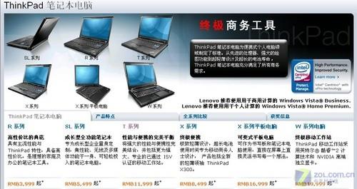经典模具全新命名 ThinkPad T400评测
