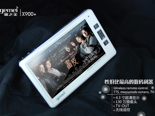 MP4也玩遥控 歌美X900+小降持续热卖