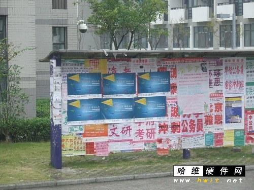 华硕校园招聘安徽大学新区招聘现场宣传海报