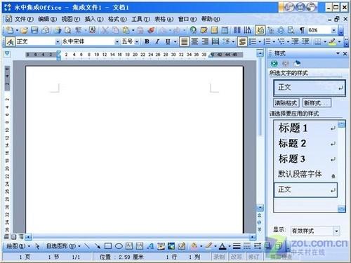 永中office2009个人版上线