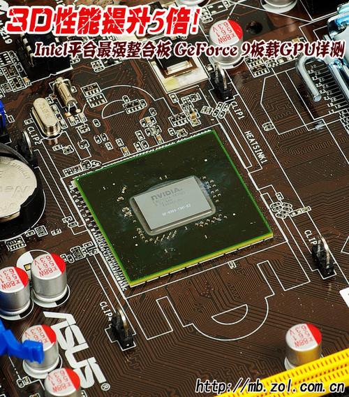 3D性能提升5倍 Intel最强GF9主板详测