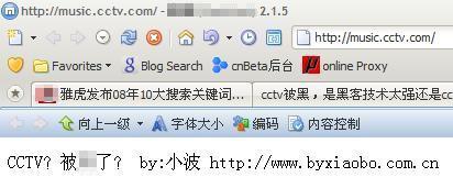 "CCTV官网频道被黑 黑客""小波""狂妄之极"