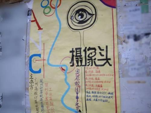 校园宣传海报 大学迎新宣传海报 大学学校宣传海报