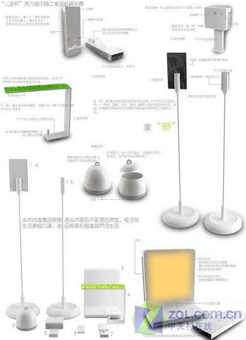 三诺杯工业设计大赛作品赏析