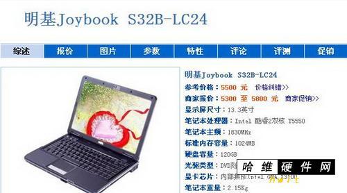 全国最低价13寸明基S32B酷睿本仅3899元