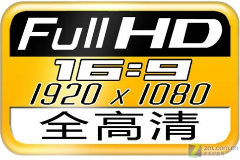 该不该为1080p买单?高清LCD优势解析