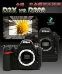 D300不输D3X?全幅/非全幅优势对比评测